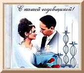 Cd подарка на годовщину свадьбы