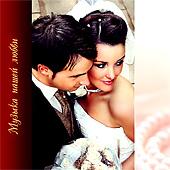 Подарок мужу и жене