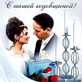 На годовщину бракосочетания так и на