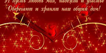 поздравление на год со дня знакомства